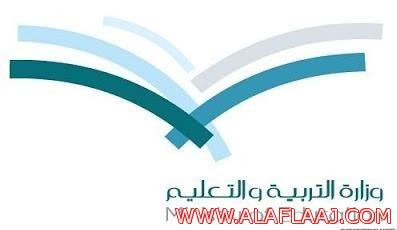 حصرياً : حركة النقل بالأسماء ( للمعلمين  والمعلمات ) 1435/1434هـ