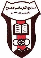 نادي التوباد يناشد ابناء المحافظة لـحضور مباراته يوم الأثنين