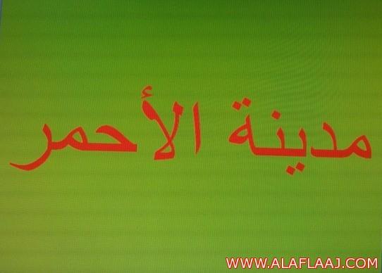 أهالي الأحمر يهنئون أمير الرياض ونائبه