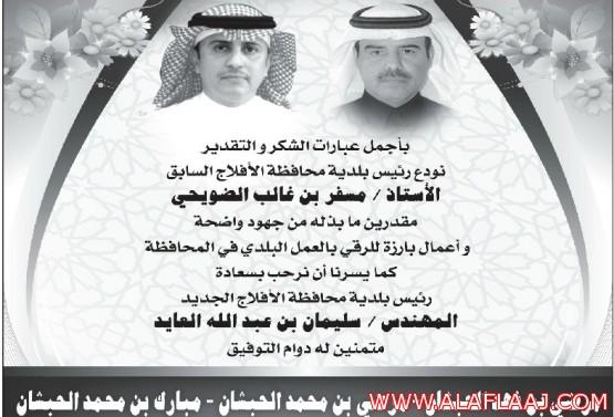 آل حبشان : في جريدة الجزيرة يشكرون رئيس البلديه السابق ويرحبون برئيس البلديه الجديد
