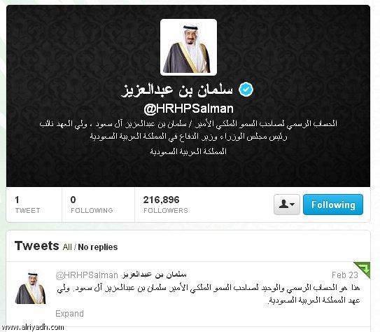 """سمو ولي العهد الأمير سلمان بن عبدالعزيز يسجل حسابا رسميا في """"تويتر"""""""