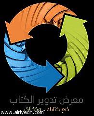 جناح لتدوير «المعرفة» في معرض الرياض