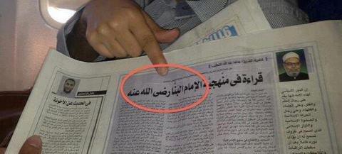 """مؤسس جماعة """"الإخوان المسلمون"""" في مصر، حسن البنا """"رضي الله عنة"""""""