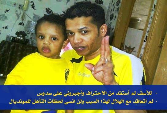 بندر تميم : تصريح صحفي أنهى حياتي في النصر