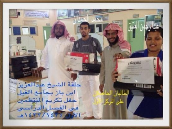 بالصور تكريم طلاب حلقة الشيخ عبدالعزيز بن باز بالغيل برحلة خارجية وجوائز