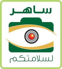 """مدير عام المرور: ألفا كاميرا لــ""""ساهر"""" ستغطي مدن ومناطق المملكة"""
