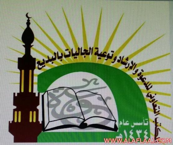 مكتب توعية الجاليات في البديع يزف بشرى إسلام أول رجل
