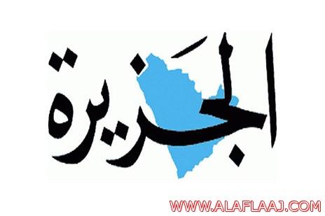 ملحق خاص بمناسبة زيارة أمير منطقة الرياض في صحيفة الجزيرة
