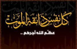 وفاة سند مطلق الخضران وسوف يصلى عليه غداً بعد صلاة الظهر بجامع الملك عبدالله