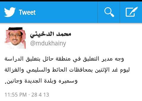 أخطأ الدخيني فأطلق مغردون هاشتاق وزارة التربية والتعليق