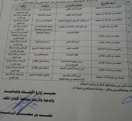 مركز الدعوه ينظم محاضرات ودورس وكلمات دعوية في مساجد المحافظة