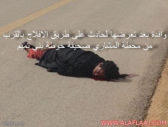 ( الأمن ) يحقق في حادث إصابة خادمة على طريق الجنوب