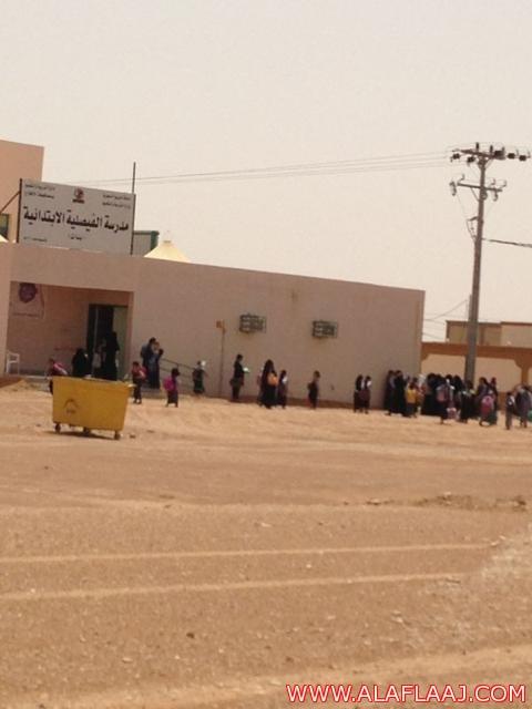جرس إنذار يسبب هلع بين طالبات ابتدائية بالأفلاج