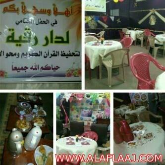 """أطفال روضة """"مروان """" يحتفلون بتخرجهم وَ دار رقية لتحفيظ القرآن ومحو الأمية تقيم حفلها الختامي"""