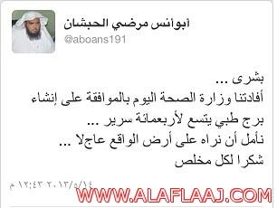 """""""الشيخ أبو أنس """" يزف بشرى لأهالي الافلاج بالموافقه على إنشاء برج طبي"""