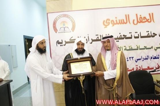 بالصور : جمعية الأفلاج الخيرية لتحفيظ القرآن الكريم تكرم  160 طالباً من طلابها