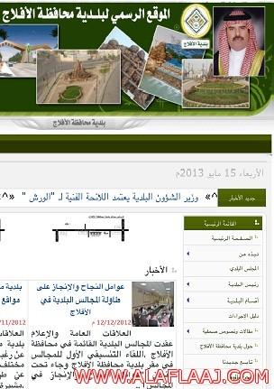 """موقع """" بلدية الأفلاج الالكتروني """" الرسمي لايثري بالمعلومات ولا يُحقق التطلعات"""