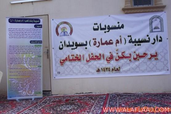 دار نسيبة رضي الله عنها بمركز سويدان تختتم عامها الدراسي بتكريم 53 طالبة من طالباتها