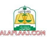 وزارة العدل تعلن عن عدد من الوظائف الشاغرة على المراتب الخامسة والرابعة