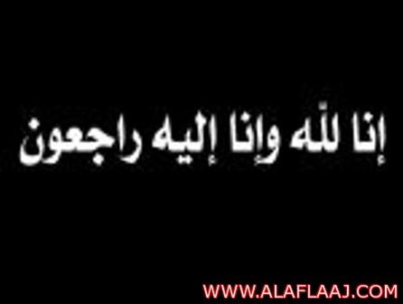 الشيخ / ابراهيم بن سعود بن ابراهيم آل منصور الرشود إلى رحمة الله