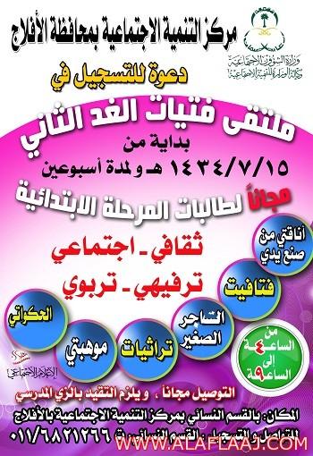غداً بيدء التسجيل في ملتقى فتيات الغد بمركز التنمية الاجتماعية
