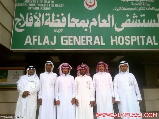 موظفون بمستشفى الأفلاج لم يستلموا رواتبهم من الشركة المشغلة منذ نصف عام