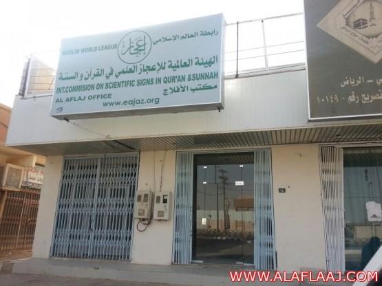 إفتتاح مكتب هيئة الإعجاز العلمي في القران والسنة