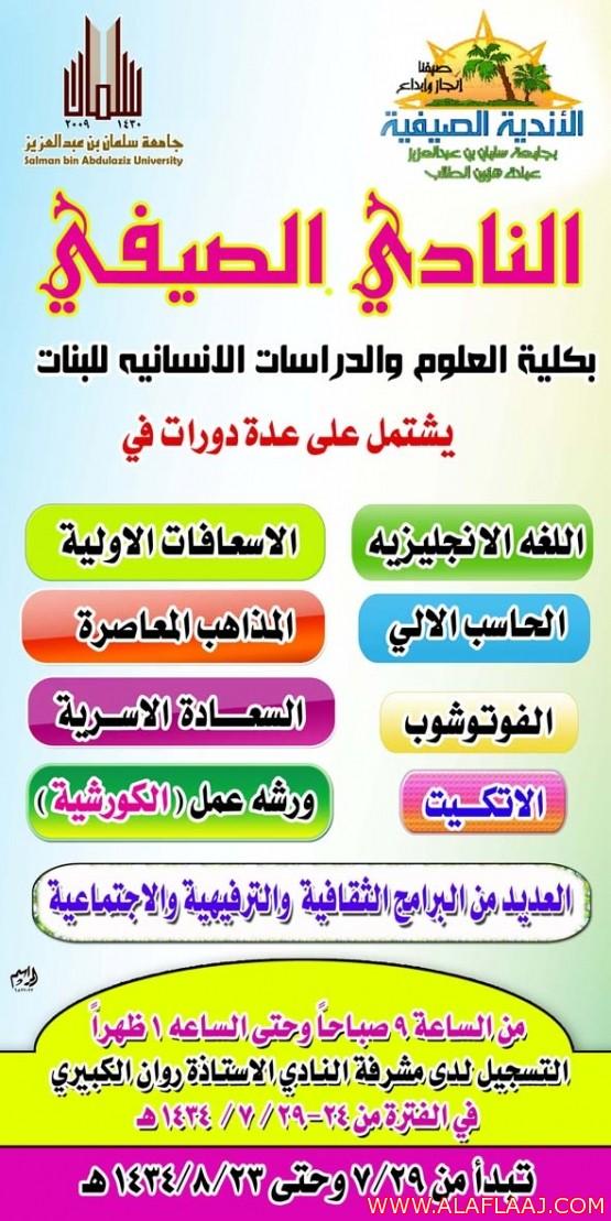النادي الصيفي بكلية العلوم والدراسات الأنسانيه بالأفلاج (بنات) ..