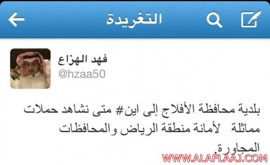 مغردون يطالبون بلدية الأفلاج بحملات تفتيشية على مطاعم وبوفيهات المحافظة
