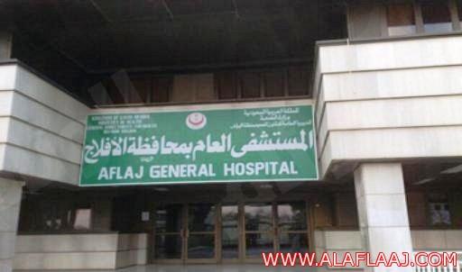 مواطن يقضى 24 ساعة بمستشفى الأفلاج انتظاراً لمصل عقرب