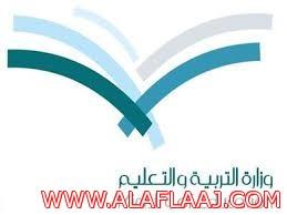 بالأسماء : الإعلان عن حركة النقل الداخلي لمعلمي المحافظة