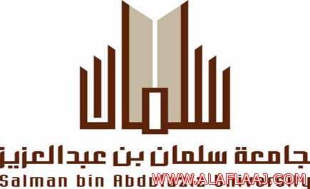 طلاب إدارة أعمال : جامعة سلمان حرمتنا التخصص في الوثيقه