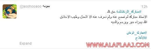 مغردون يتفاعلون مع هاشتاق مبارك الزنان