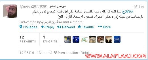 مواطنين يطالبون بمجمع قروي لقرى الخرفه والروضه والصغو