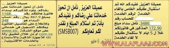 مواطن من أهالي المحافظة يتفاجأ بصدور فاتورة هاتفه المفصول منذ شهرين