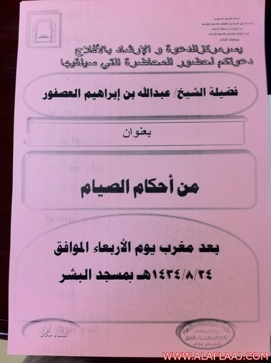 الشيخ عبدالله العصفور يلقي محاضرتين