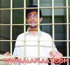 10آلاف تفرج عن وافد آسيوي موقف بوحدة سجن الأفلاج