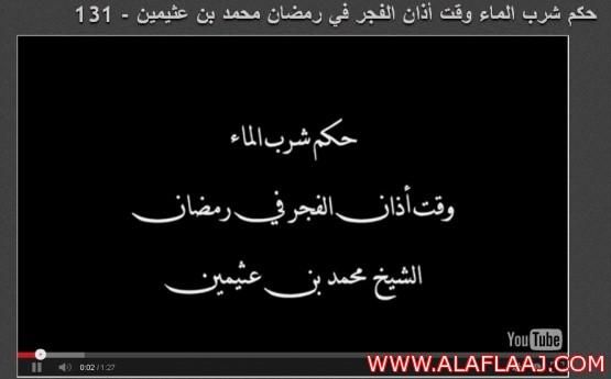 فتوى الشيخ محمد بن صالح أبن عثيمين بجواز الشرب مع أذان الفجر غير صحيحه