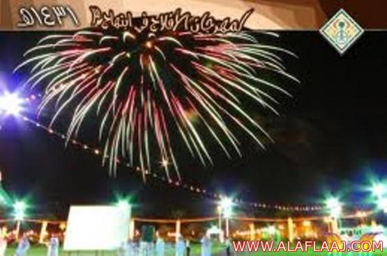 أهالي الأفلاج يفتقدون مهرجان وفرحة العيد