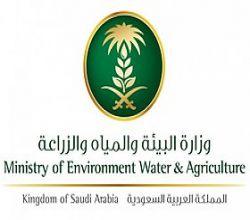 الإعلان عن وظائف شاغرة  في وزارة البيئة والمياه والزراعة بالأفلاج